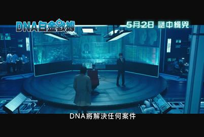 《DNA白金數據》 預告