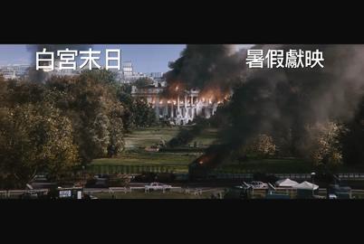 《白宮末日》預告