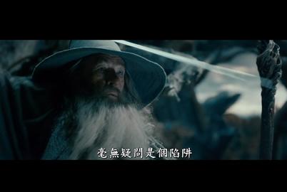 《 哈比人 - 荒谷魔龍》預告1