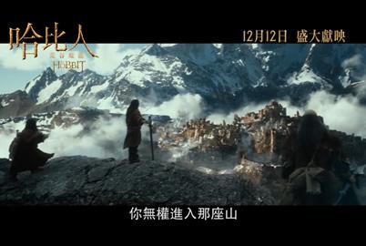 《 哈比人 - 荒谷魔龍》預告2