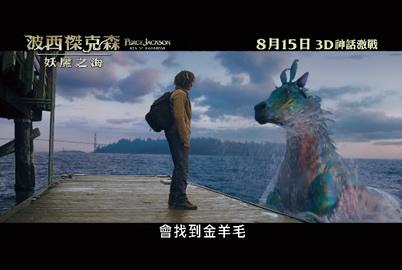 《波西傑克森:妖魔之海》預告