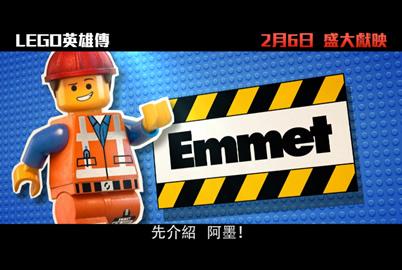 《LEGO英雄傳》主角阿墨登場!
