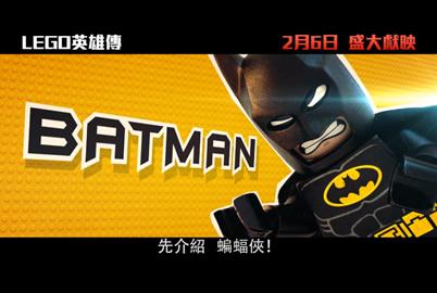 《LEGO英雄傳》 蝙幅俠chok爆登場!