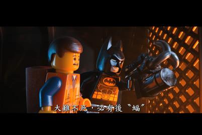 《LEGO英雄傳》最新預告隆重登場!