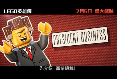 《LEGO英雄傳》商業總裁登場!