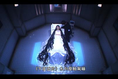 《3D貞子2:鬼胎輪迴》預告