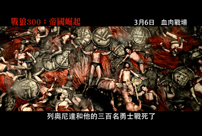 《戰狼300:帝國崛起》預告