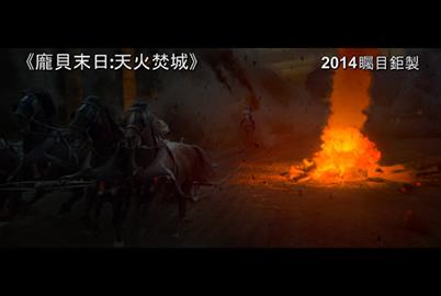 《龐貝末日:天火焚城》預告