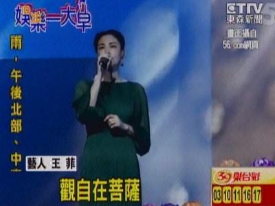 睽違12年 梁朝偉、王菲同台獻唱「心經」