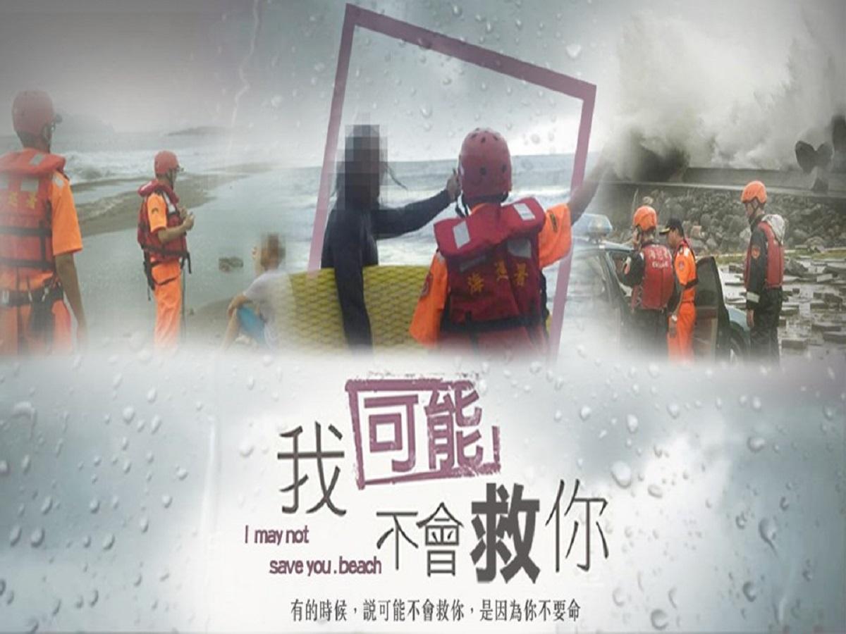 颱風天,海委會警示文「我可能不會救你」,您怎看?