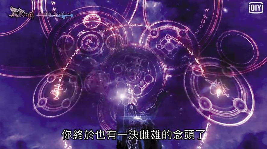人偶搭配CG特效,讓《東離劍遊紀》場面華麗炫爛,充滿奇幻感。(翻攝自愛奇藝)