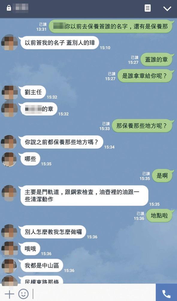 投訴人與台灣通力公司離職員工的LINE對話,坦承受主管指使偽造簽名。
