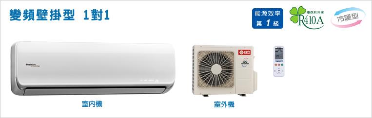 日立RAS-40NB冷暖氣機