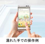 潔癖者的福音!日本新出第一台可「徹底洗淨」的手機 [影片]