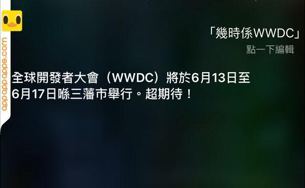 蘋果 WWDC 將於 6 月 13 日舉行!屆時將會有重大更新