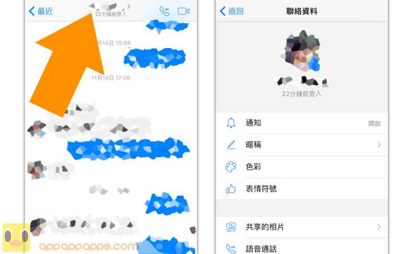 Facebook Messenger 必試新玩法: 自訂每個對話的顏色、Emoji、暱稱