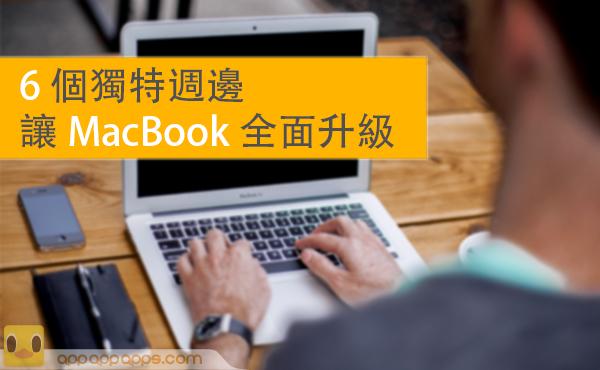 讓 MacBook 全面升級: 這 6 個獨特週邊不可缺少!