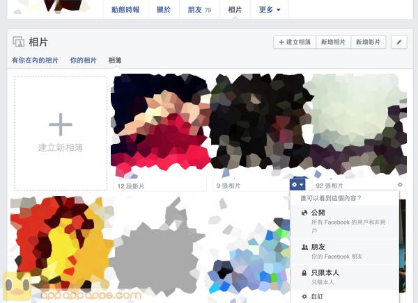 Facebook「隱形模式」: 8 個方法, 從此隱藏你的一舉一動