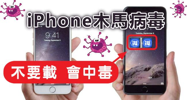 App Store藏毒!你的iPhone中標了嗎?