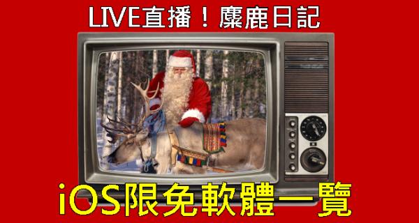 北極LIVE轉播!麋鹿 與 聖誕老人的幸福生活~更多限免軟體一覽