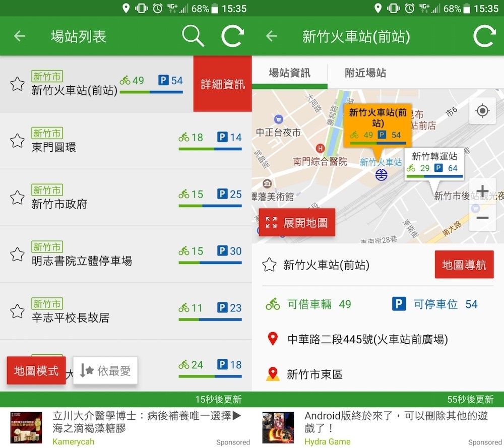 Ubike、CityBike租借一族必備 台灣公共自行車App