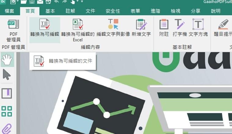 激推!可能是台灣本土最強的PDF軟體:PDF文電通4專業版