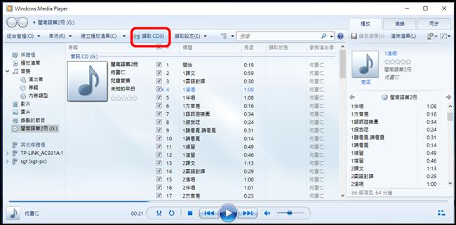 免下載、免安裝 音樂CD轉MP3超簡單