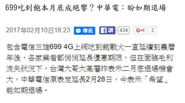 電信三雄「3G 69X 轉4G吃到飽」二月底會停嗎?
