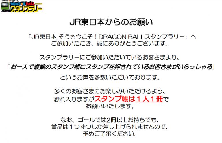 「七龍珠 x JR東日本」集印章換閃卡活動!(2017)