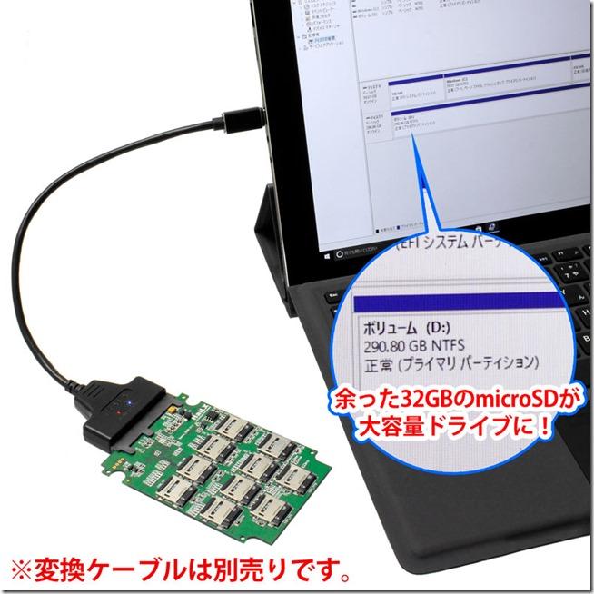 小容量記憶卡不要丟 日本推出支援十張microSD的外接硬碟轉換器