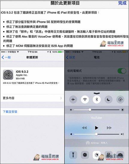 iOS 9.3.2最新版沒告訴你的實用修復功能!
