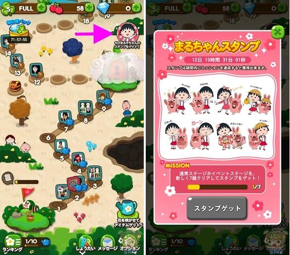 LINE PokoPoko & Chibi Maruko Stickers! 櫻桃小丸子 波兔 貼圖下載教學