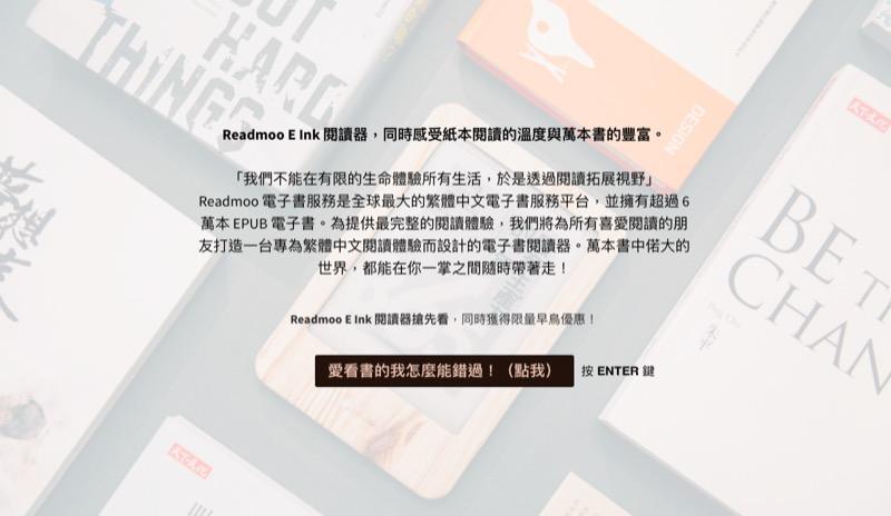 首款支援原生繁中書城,Readmoo 計劃推出自家 E Ink 電子書閱讀器