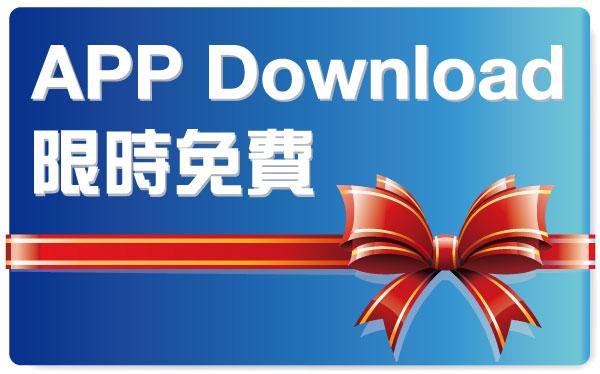 【Dr.愛瘋限時免費軟體報報】 2016年05月20號 iPhone、iPad、iOS APP