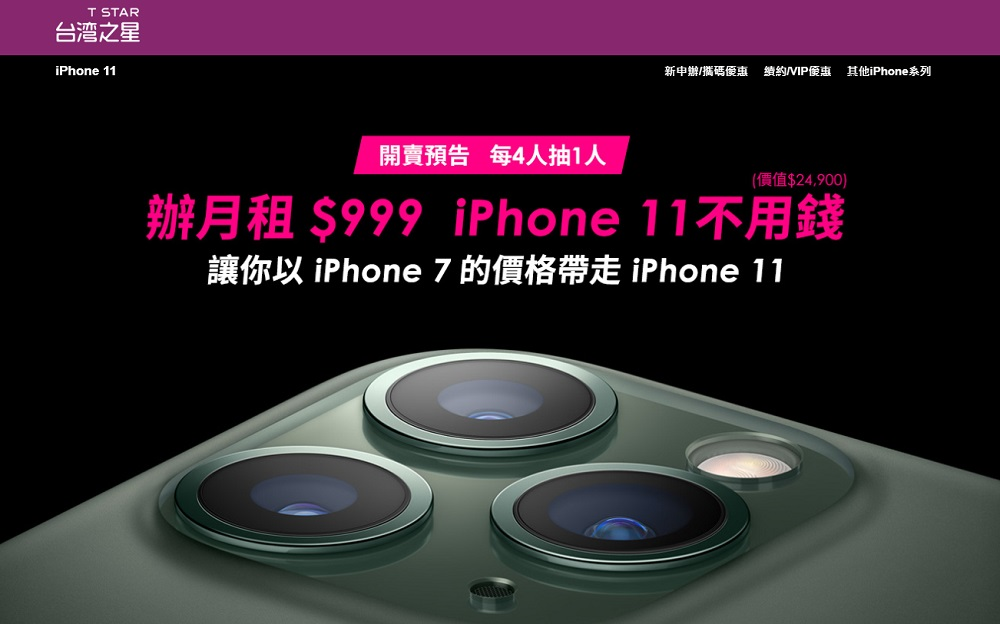 台灣之星祭出iPhone 11 0元優惠。圖/台灣之星官網。