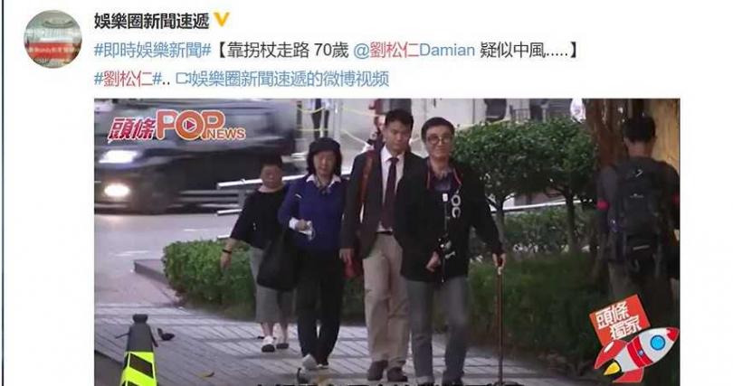 劉松仁被拍到手持拐杖,並坦言希望康復。(圖/娛樂圈新聞速遞微博)