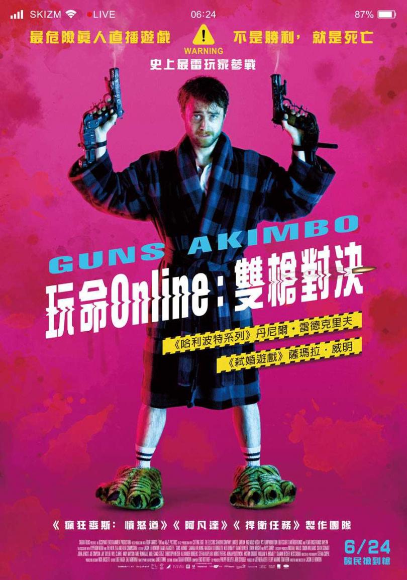 《玩命Online:雙槍對決》電影海報(圖/捷傑電影提供)
