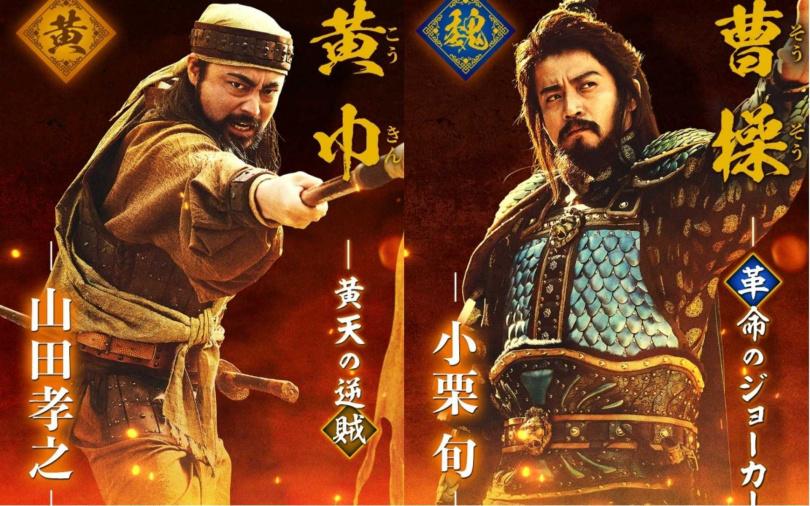 小栗旬和山田孝之分別飾演「曹操」和「黃巾」。(圖/車庫提供)
