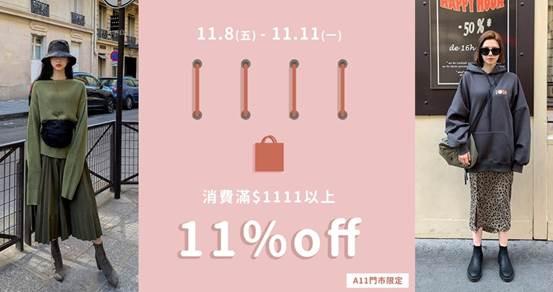 韓系服飾品牌CHUU在台北信義A11門市特別推出滿額折扣。(圖/CHUU)