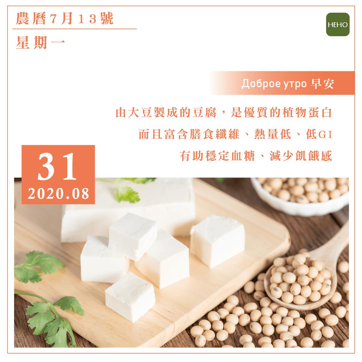 8月31日 豆腐的好處 - Yahoo奇摩新聞
