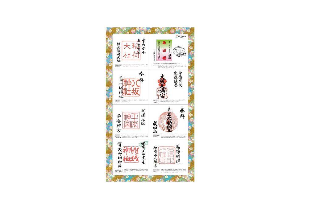 京阪電車 初詣記念印帳