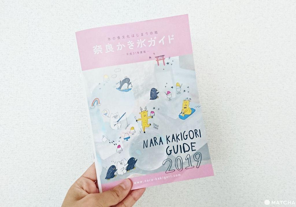 奈良刨冰手冊