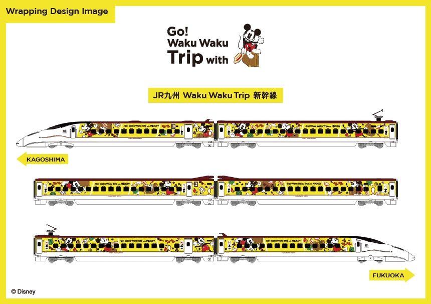 JR九州 Waku Waku Trip 新幹線