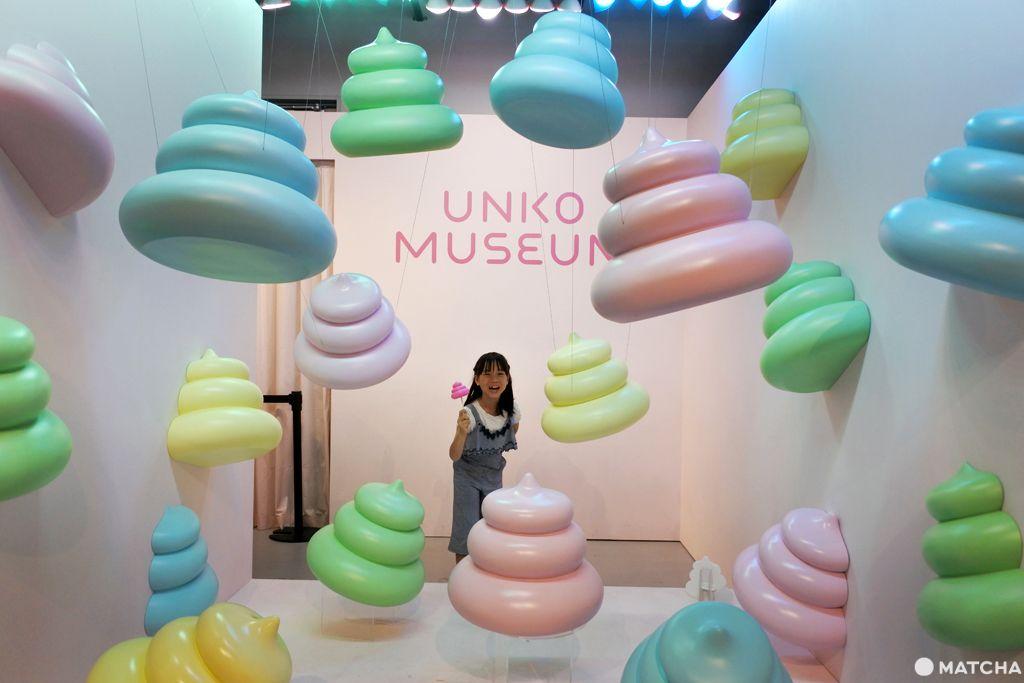 便便博物館