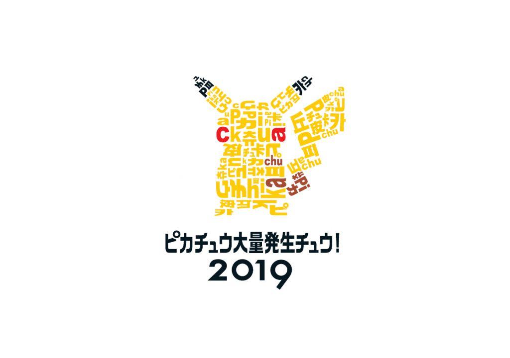 2019年橫濱皮卡丘大量發生Chu!top