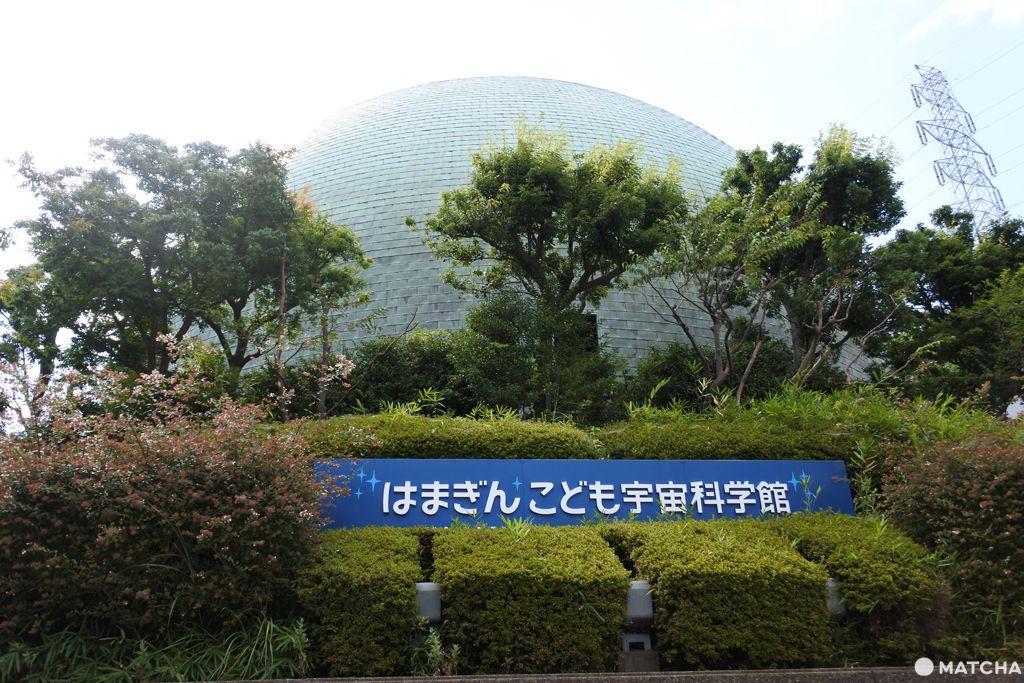 橫濱 親子遊 景點