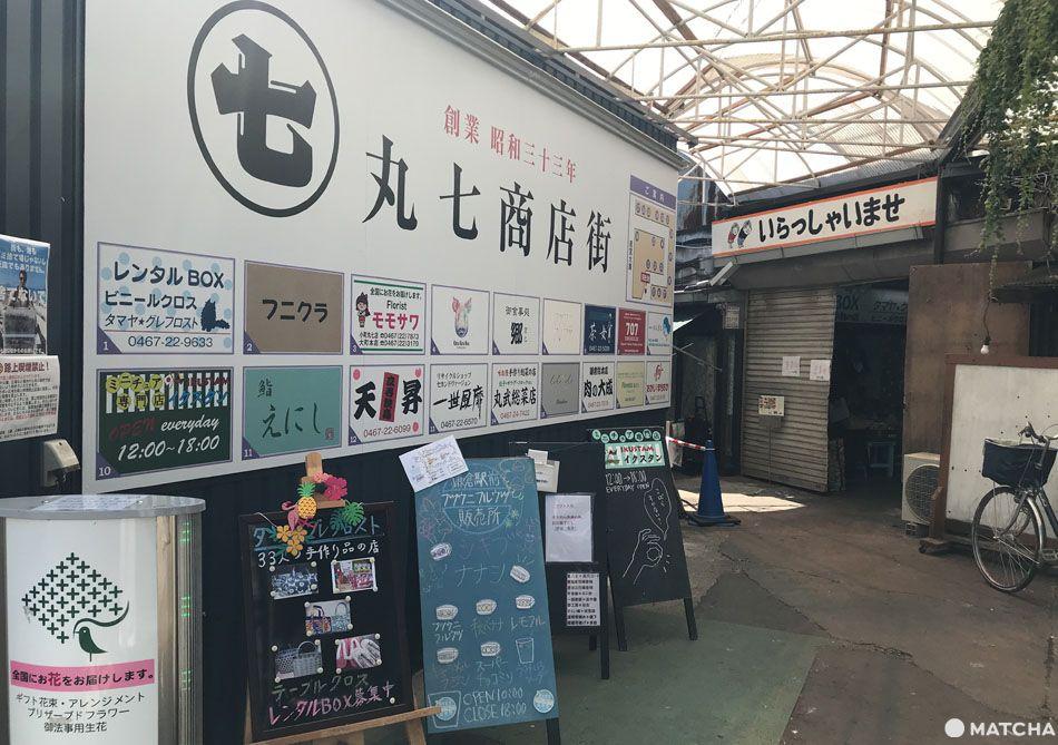 鎌倉車站 景點 美食