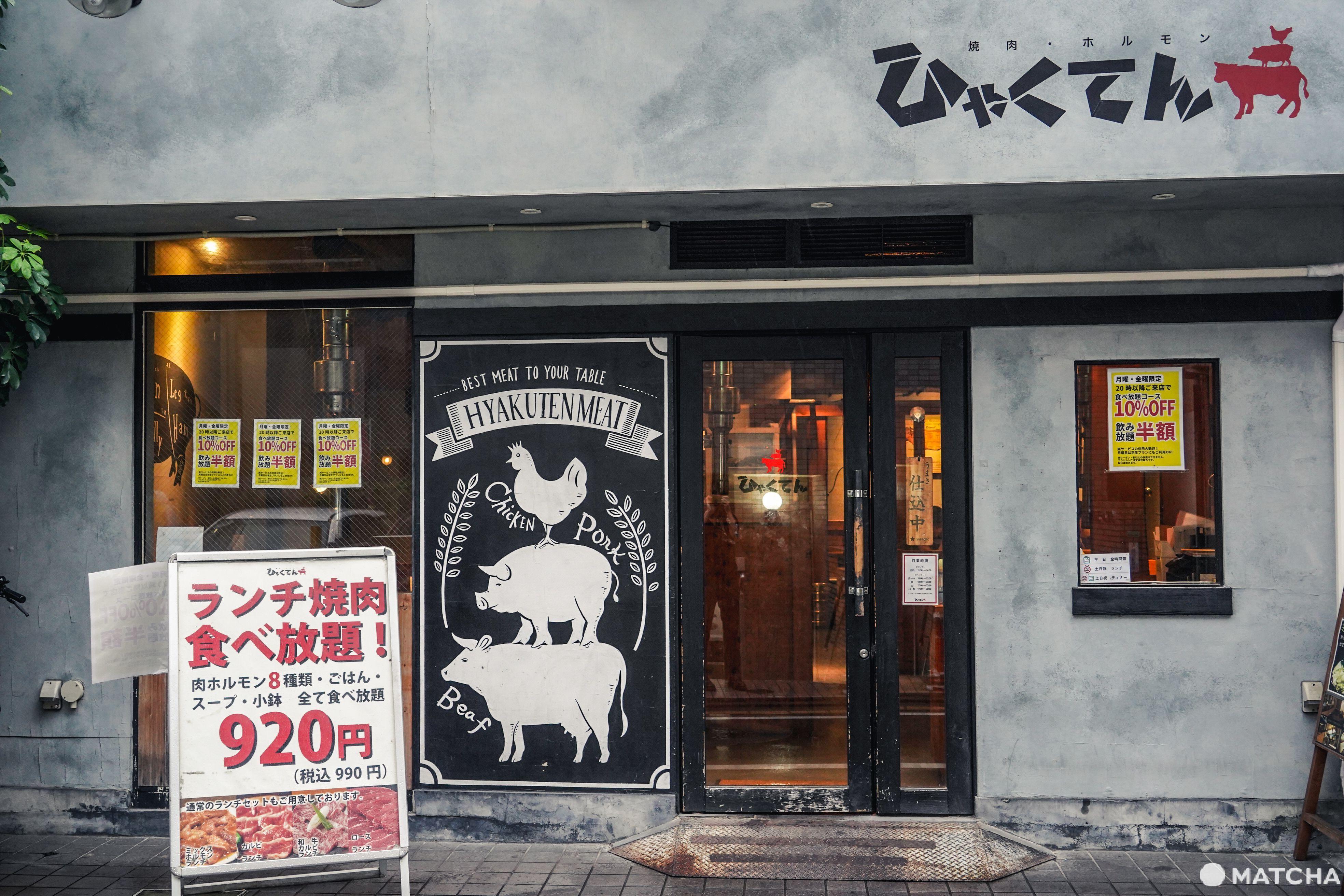 東京美食_燒肉吃到飽_豪德寺ひゃくてん_外觀