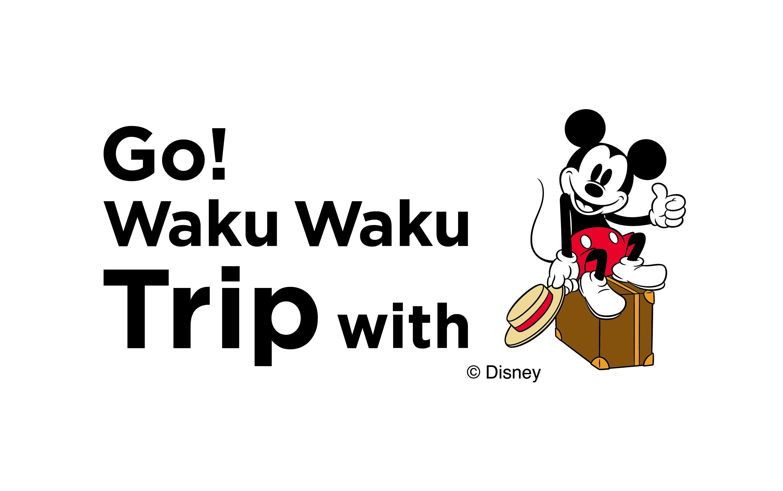 JR九州Waku Waku Trip新幹線 4