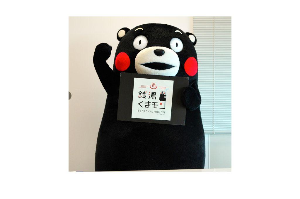 熊本熊 泡錢湯